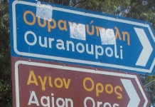 Putovanje do Grčke 2015