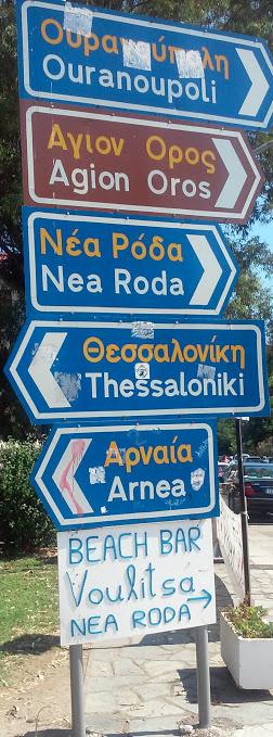 Putovanje do Grčke 2016